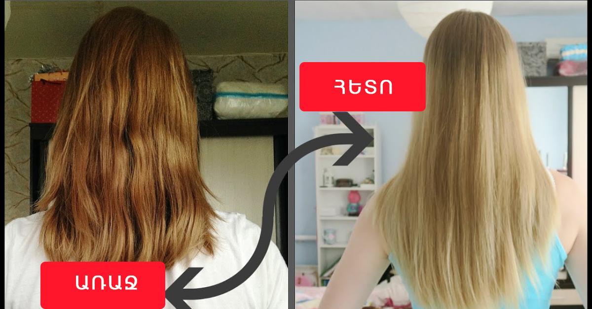 Ահա թէ ինչպես մաքրել մազերի ներկը տնային պայմաններում