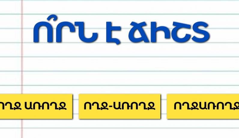 ԹԵՍՏ. միասին, անջատ, գծիկով գրվող բառեր. քանի՞սը կկարողանաք ճիշտ գրել