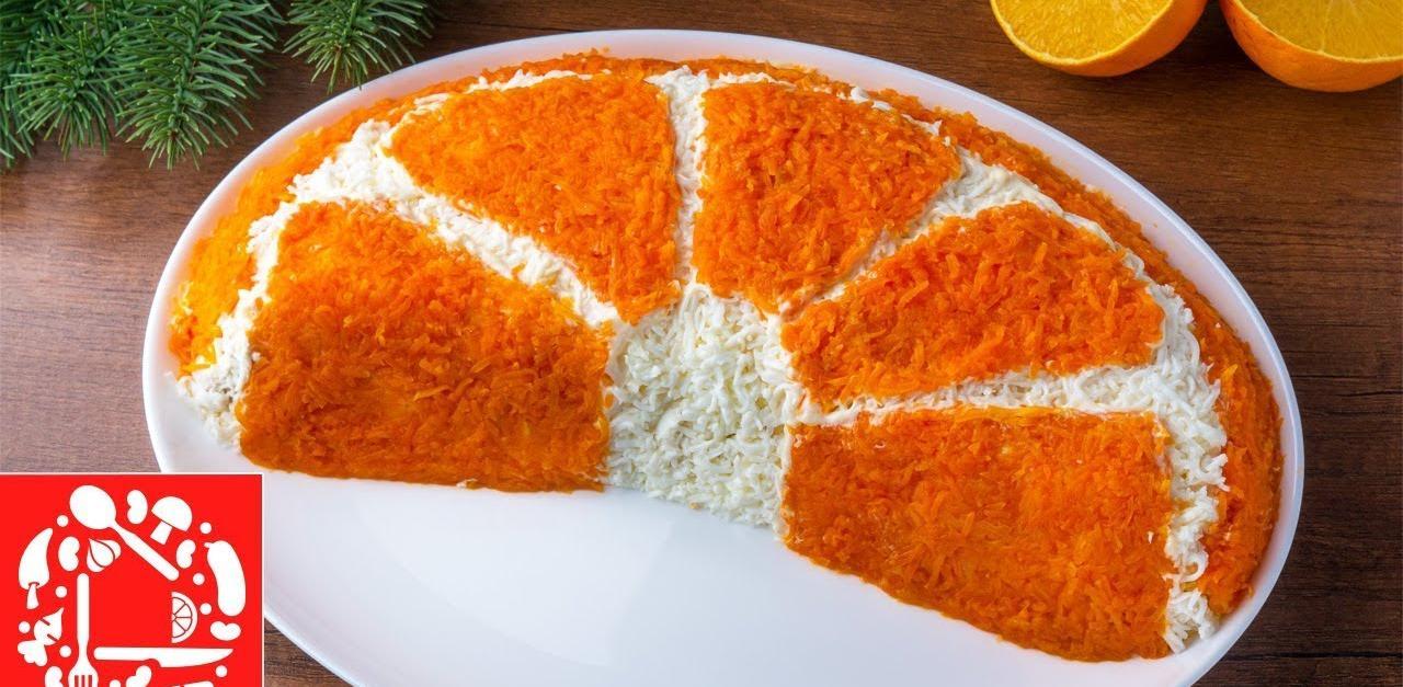 Աղցան Նարինջ, շատ գեղեցիկ և համեղ բաղադրատոմս