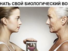 Ինչպես որոշել մարդու  կենսաբանական տարիքը