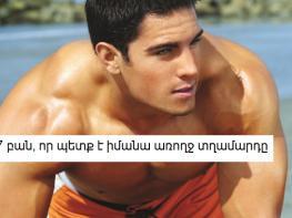 7 բան, որ պետք է իմանա առողջ տղամարդը (Video, չափահասների համար)