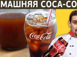 Ուշադրություն․ Հայտնի է Կոկա կոլայի բաղադրատոմսը․ Տան պայմաններում պատրաստեք այն