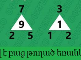 ԹԵՍՏ․ Ի՞նչ թիվ է բաց թողած եռանկյան մեջ