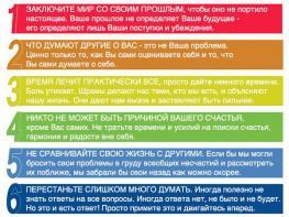 7 основных правил жизни