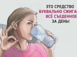 Выпейте это перед сном, чтобы к утру потерять вес